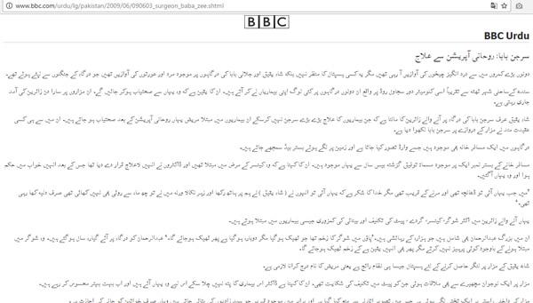 Shah Aqeeq Baba - BBC News